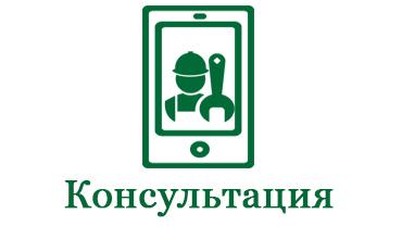 konsyltaziya-po-remonty-texniku
