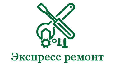 ekspres-remont-texniku