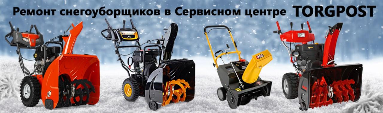 Ремонт-снегоуборщиков-в-Киеве