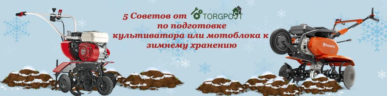 5-sovetov-ot-torgpost-po-podgotovke-kultivatora-k-zimnemu-hraneniyu