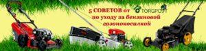 5-sovetov-ot-torgpost-po-uhodu-za-benzinovoj-gazonokosilkoj