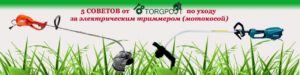 5-sovetov-ot-torgpost-po-uhodu-za-elektricheskim-trimmerom