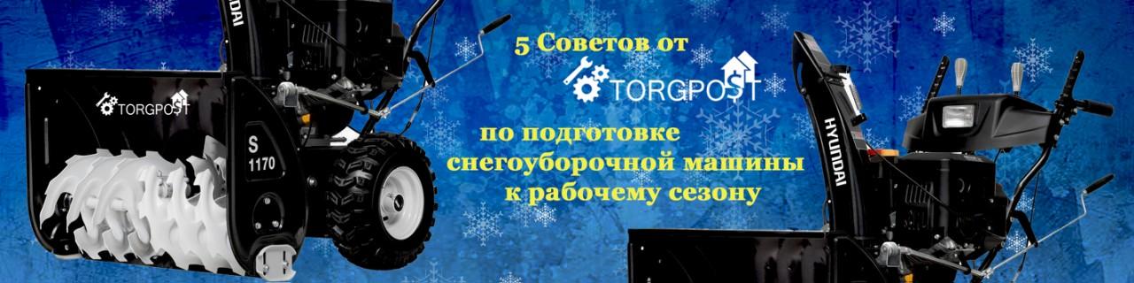 5-sovetov-ot-torgpost-po-podgotovke-snegouborshhika-k-rabochemu-sezonu
