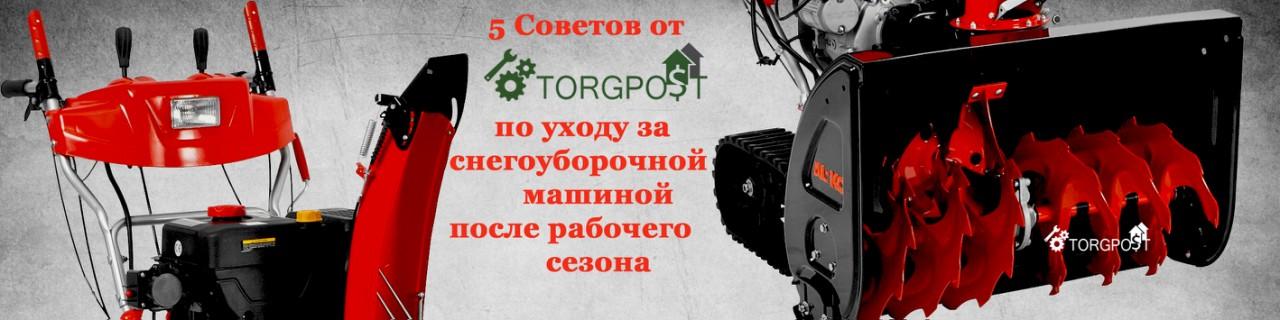 5-sovetov-ot-torgpost-po-uhodu-za-snegouborochshhikom-posle-rabochego-sezona