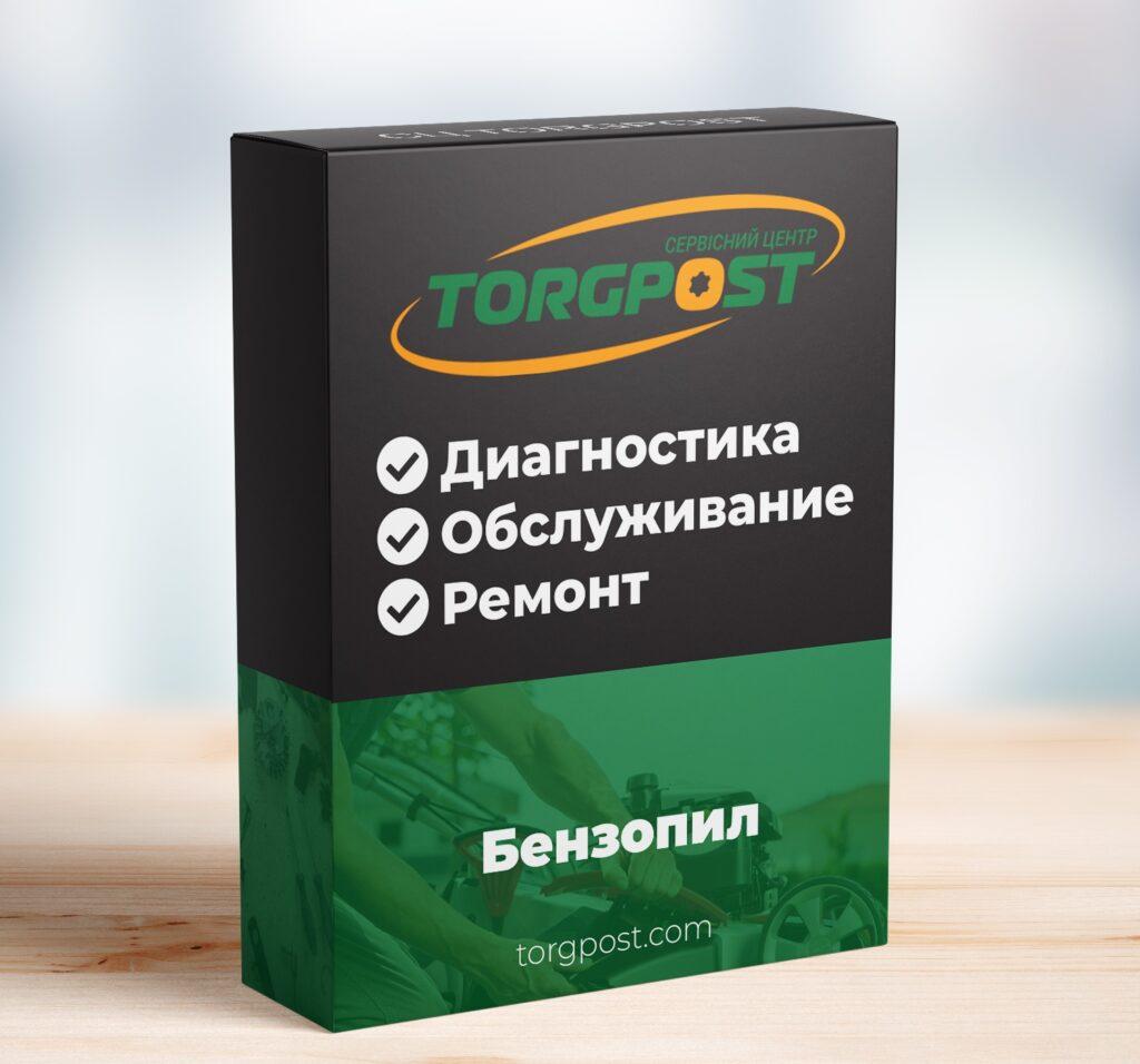 remont-benzopily-stihl