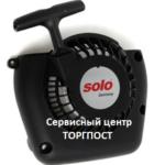 Стартер для мотокосы SOLO 154
